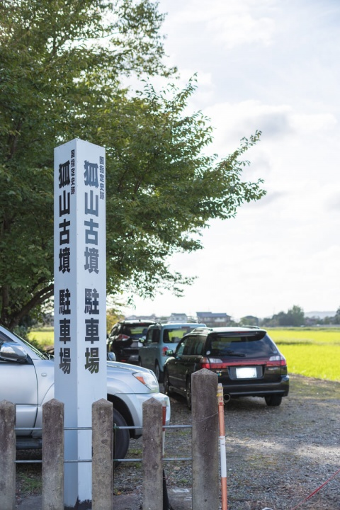 狐山古墳駐車場