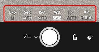 Lightroomカメラアプリ(マニュアル撮影)