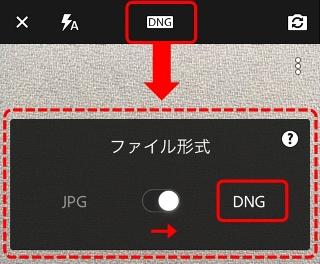 Lightroomカメラアプリ(ファイル形式変更)
