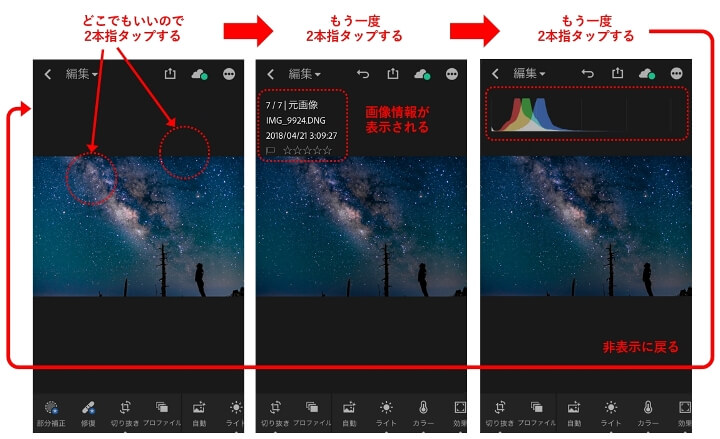 Lightroomカメラアプリ(情報表示切替)