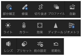 Lightroomカメラアプリ(メニュー一覧)